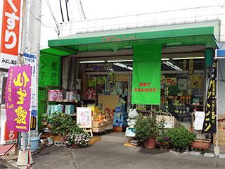 香川_みよし薬店