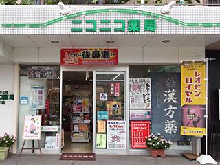 愛媛_ニコニコ薬局古町店