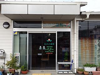 高知_みかと゛薬局