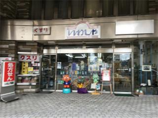 新潟_いわしや薬局