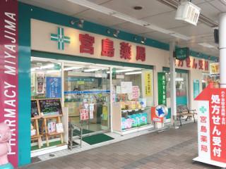 新潟_宮島薬局