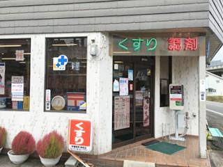 新潟_栄屋
