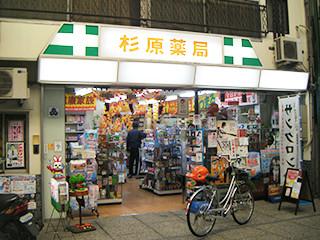 広島県_杉原薬局
