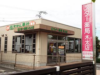 香川_スター薬局木太店