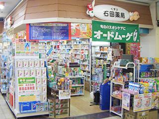 福岡県_石田薬局