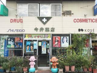新潟_今井薬店