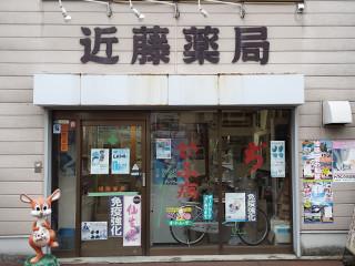 愛媛_近藤薬局