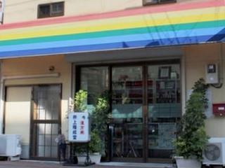 徳島_井上隆成堂蔵本本店