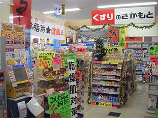鹿児島_くすりのさかもと星か゛峯店
