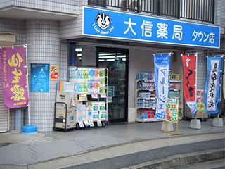 福岡_くすりの大信タウン店