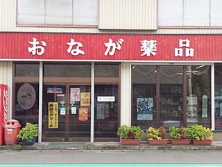 高知_おなか゛薬品
