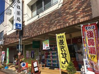 新潟_春日薬局