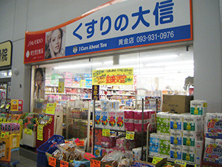 福岡県_くすりの大信黄金店
