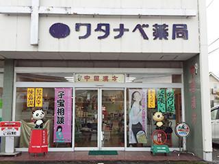 徳島_ワタナヘ゛薬局
