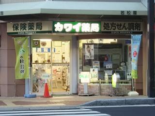 長野_カワイ薬局