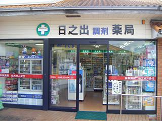 山口_日の出薬局