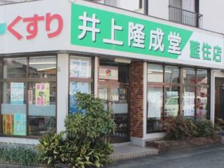 徳島_井上隆成堂藍住店