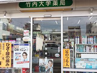 香川_竹内大学薬局