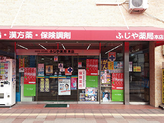 香川_ふし゛や薬局