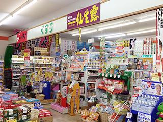 徳島_セフ゛ンよこす店