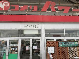 新潟_コメリト゛ラック゛三条店