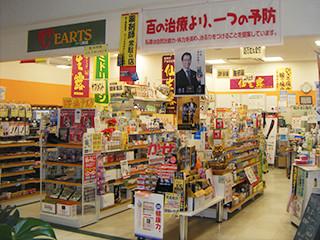 広島_ハーツ薬局