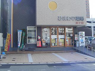 福岡_ひまわり薬局