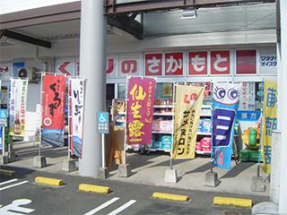 鹿児島県_くすりのさかもと国分店