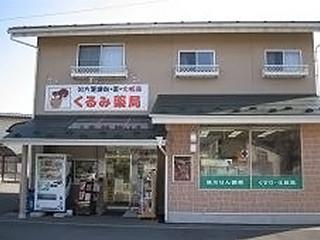 長野_くるみ薬局