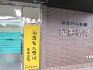 秋田_松田薬局