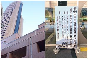 第64回日本泌尿器学会中部総会 01