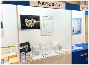 第64回日本泌尿器学会中部総会 02