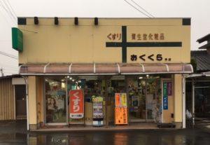三重県 奥倉薬局
