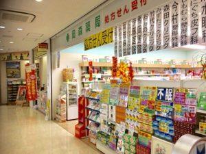 三重県 岡森薬局
