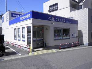 岐阜県 クオール薬局 加茂店