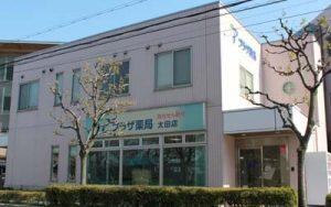 大阪府 プラザ薬局 太田店