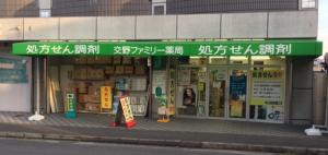 大阪府 交野ファミリー薬局