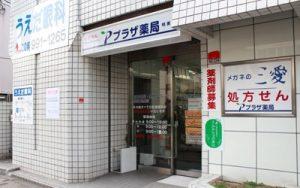 大阪府 プラザ薬局 明美店