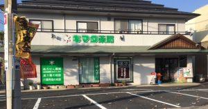 岐阜県 キマタ薬局