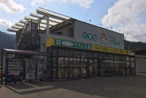 岐阜県 ドラッグプラムス