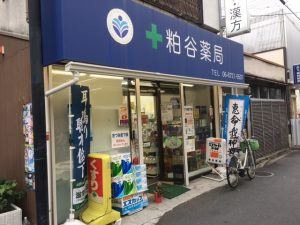 大阪府 粕谷薬局