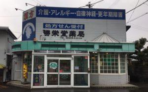 三重県 勝栄堂薬局