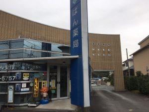三重県 ばん薬局