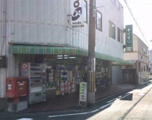大阪府 中山薬局