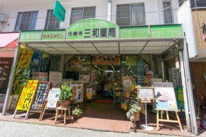 大阪府 三和薬局