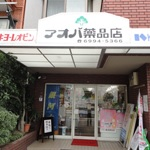 大阪府 アオバ薬品店
