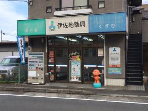 岐阜県 伊佐地薬局