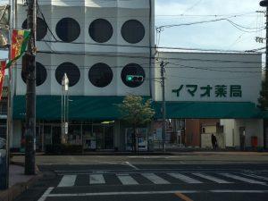 岐阜県 イマオ薬局