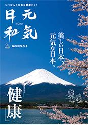元気日和 vol.1