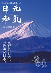 元気日和 vol.2